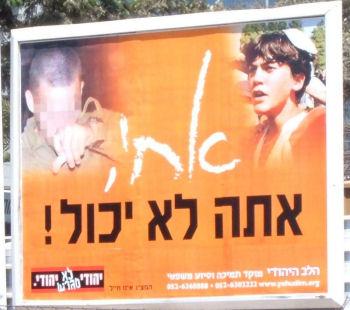 מורדים בעלי לב יהודי חם. הצבא לא יתמודד מולם