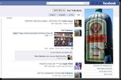 מתוך דף הפייסבוק של אבי יעקובוב