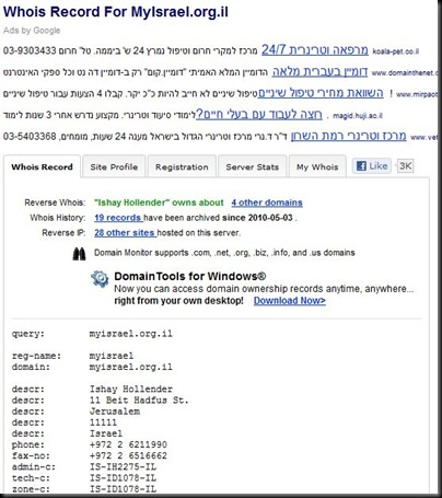 """רישום הדומיין של """"ישראל שלי"""". הבעלים: דובר מועצת יש""""ע ישי הולנדר"""