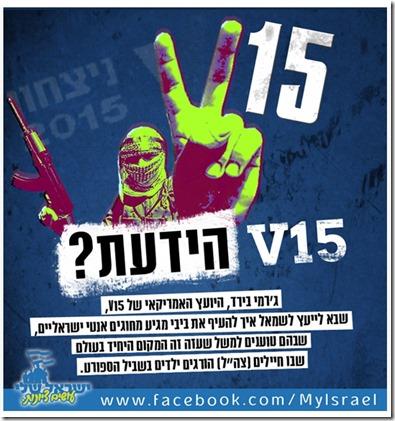 israel sheli