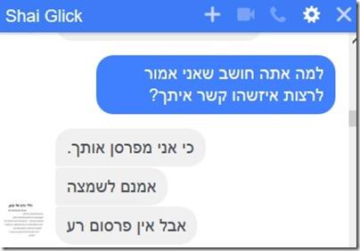 glick_defame1